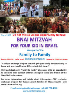Bnai Mitzvah for your kid in Israel