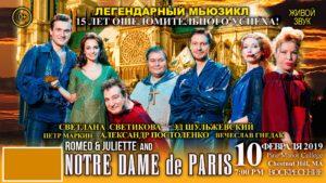 Мьюзикл Шоу - Лучшее из Нотр-Дам де Пари, Ромео и Джульета