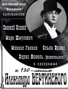 К 130-летию Александра ВЕРТИНСКОГО