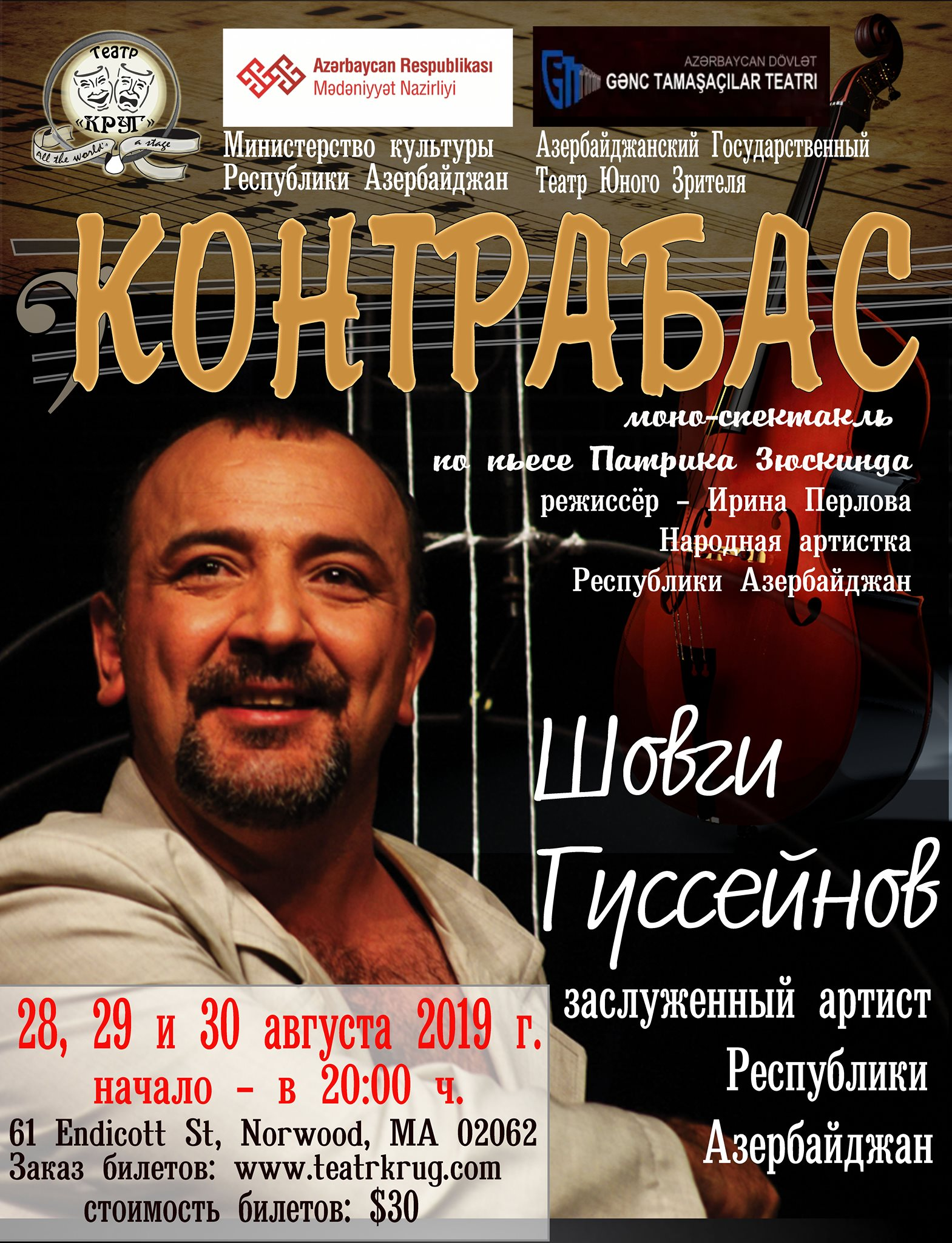 """Моноспектакль """"Контрабас"""""""