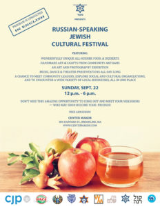 Russian-Speaking Jewish Festival