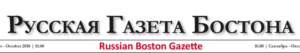 Russian Boston Gazette
