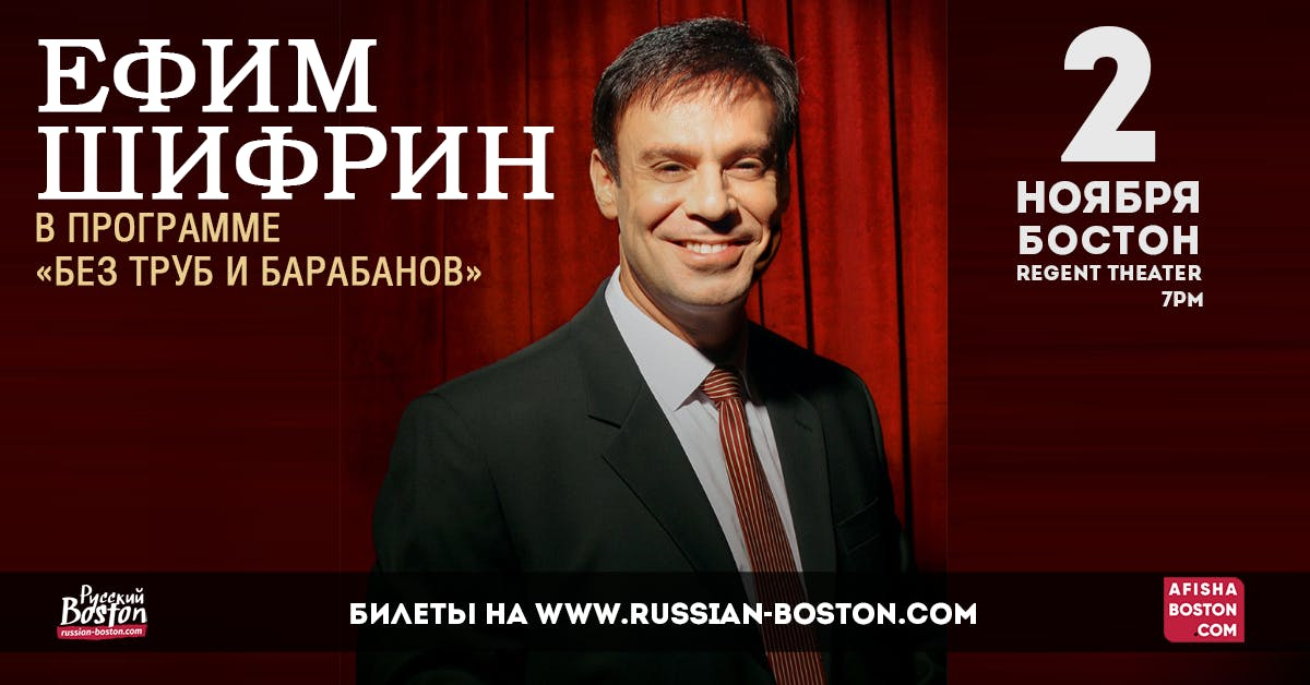 Ефим Шифрин в Бостоне
