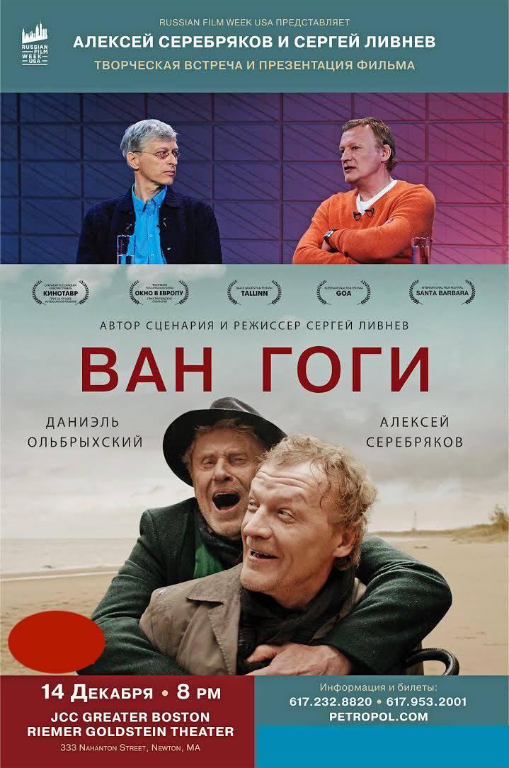 """Показ фильма """"Ван Гоги"""" и Q&A с режиссером и Серебряковым!"""