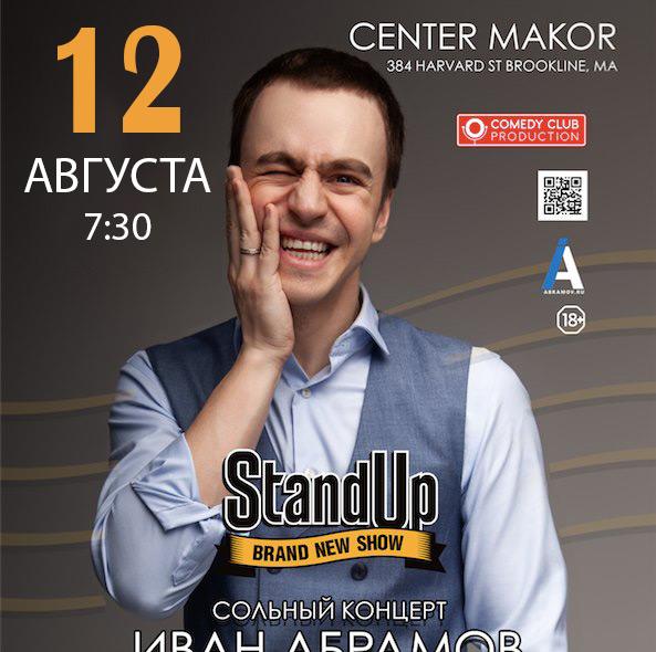 Иван Абрамов - Стендап шоу в Бостоне!