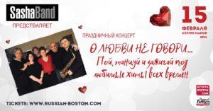 Sasha Band: О любви не говори