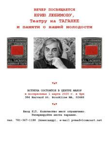Вечер памяти Юрия Любимова