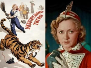 TIGER GIRL (Укротительница Тигров)