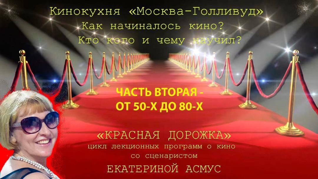 Москва-Голливуд: Часть вторая (Кинематограф 20 века)