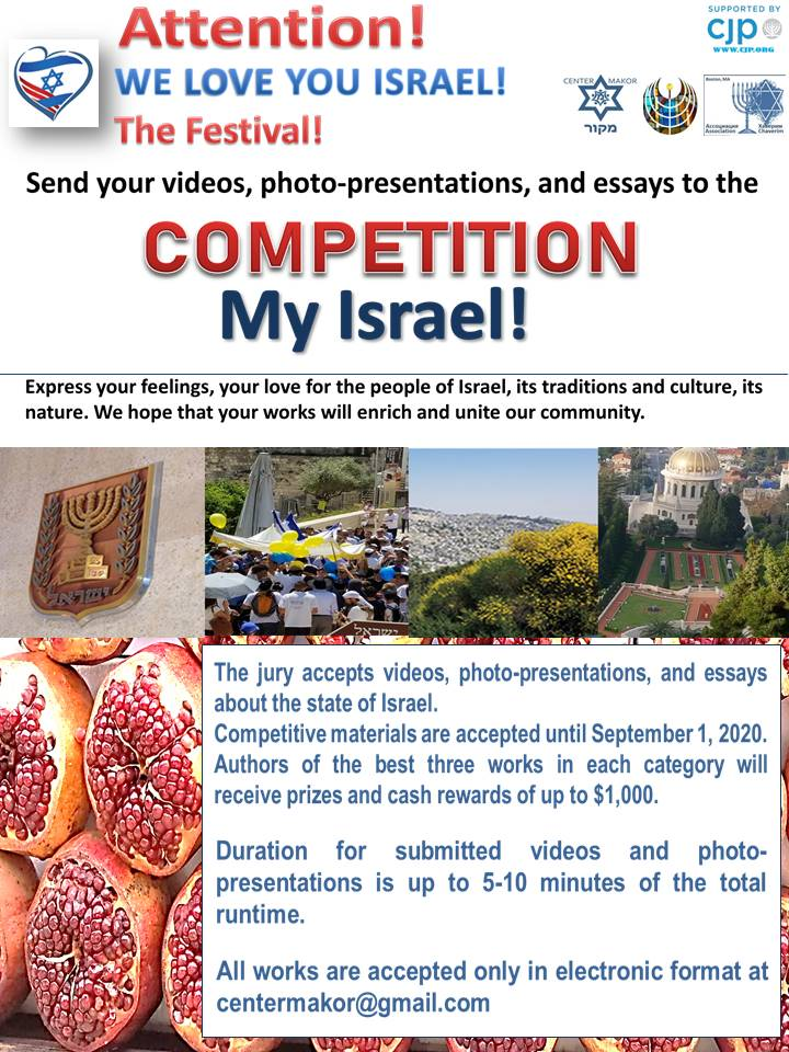 My Israel Competition