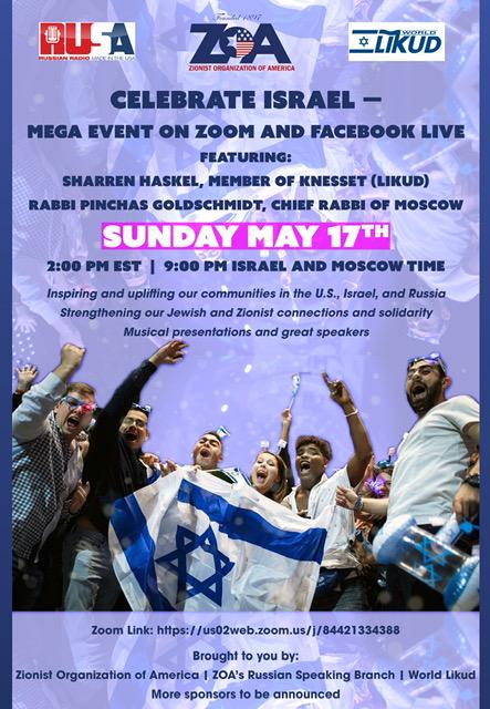 Celebrate Yom haAtzmaut