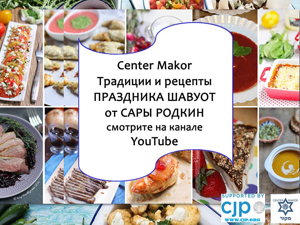 Традиции и рецепты праздника Шавуот от Сары Родкин