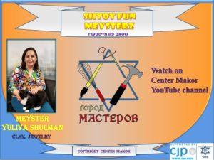 Yuliya Shulman - Clay with Style