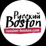 Русский Бостон