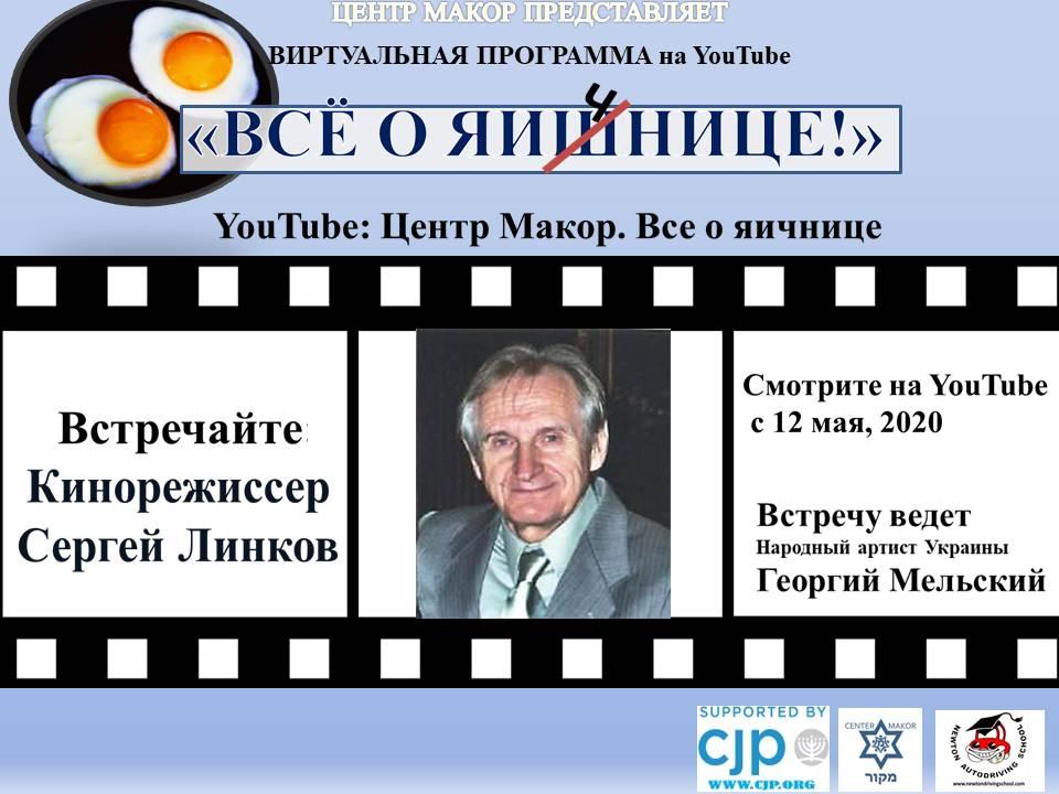 Кинорежиссёр Сергей Линков в программе «Всё о яичнице»