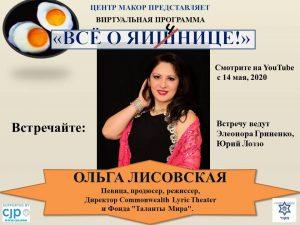 Ольга Лисовская в программе «Всё о яичнице»