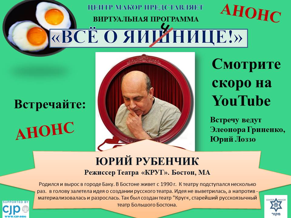 Юрий Рубенчик