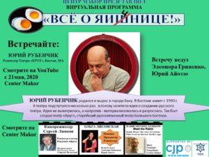 Юрий Рубенчик в программе «Всё о яичнице»