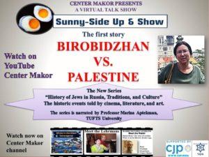 Marina Aptekman. Birobidzhan vs. Palestine