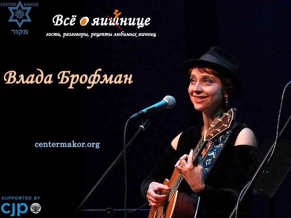 Vlada Brofman