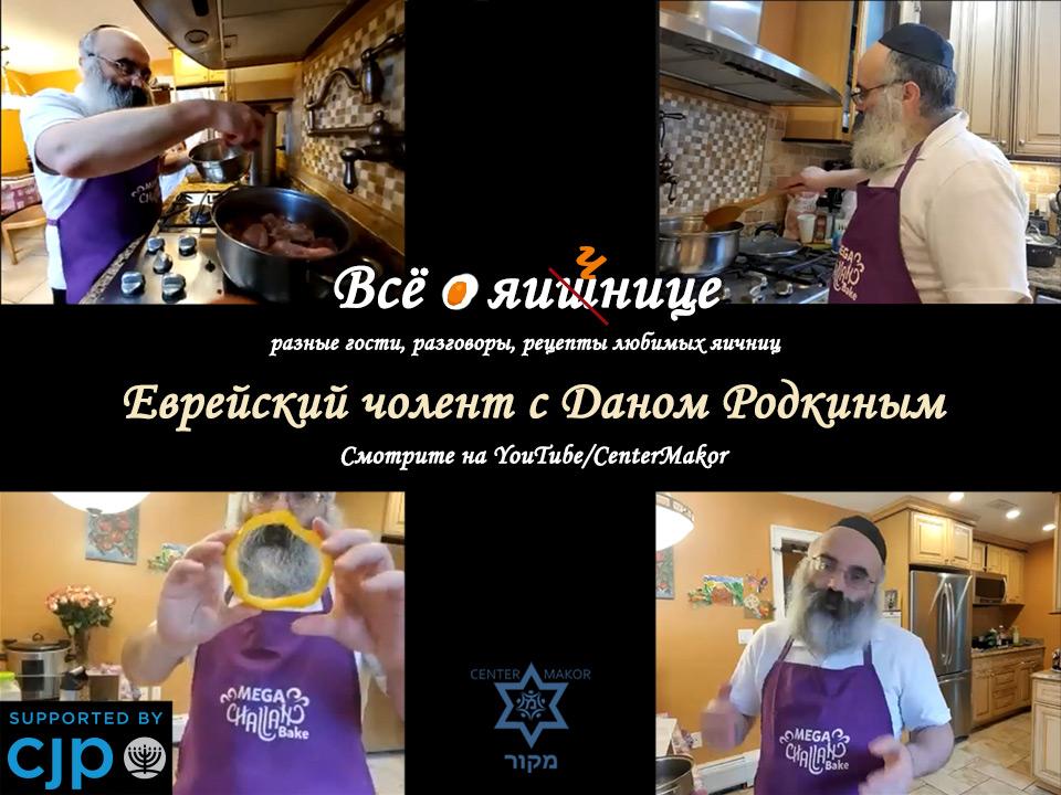 Еврейский чолент с Даном Родкиным