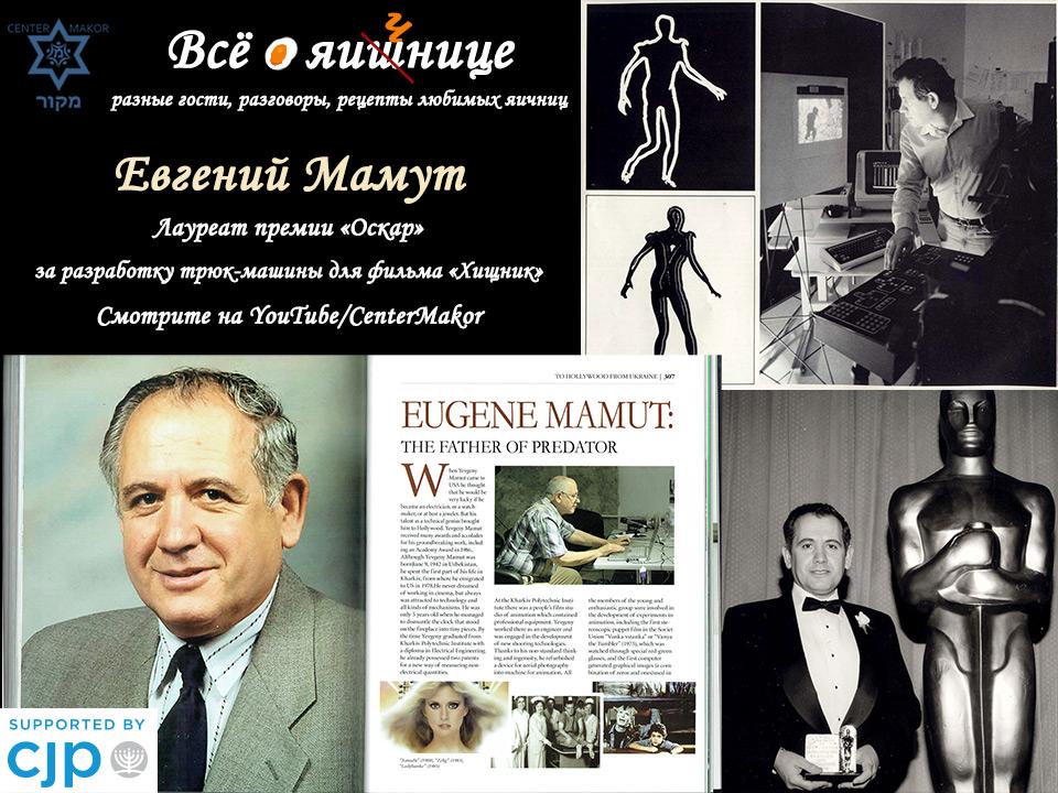 Евгений Мамут