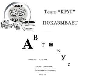 Автобу - театр Круг