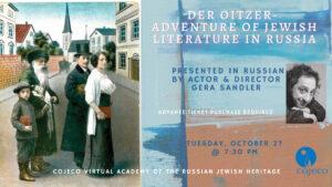 Der Oitzer: Adventure of Jewish Literature in Russia (Presented in Russian)