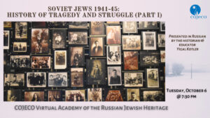 Soviet Jews 1941-45: History of Tragedy and Struggle (Part I) Presented in Russian