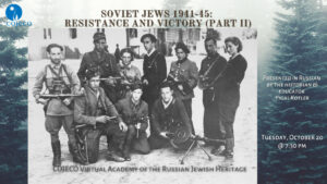 Soviet Jews 1941-45: Resistance and Victory (Part II) Presented in Russian