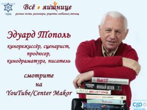 Эдуард Тополь