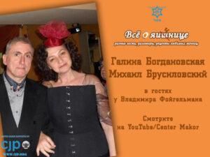Галина Богдановская и Михаил Брусиловский