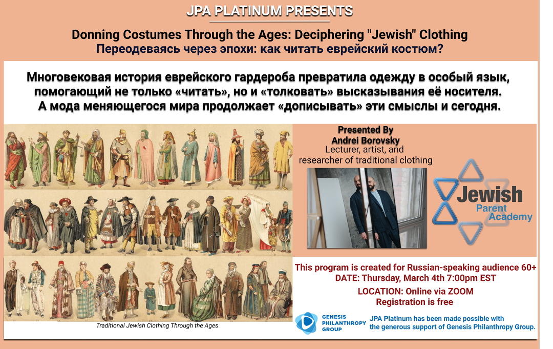 """Donning Costumes Through the Ages: Deciphering """"Jewish"""" Clothing"""