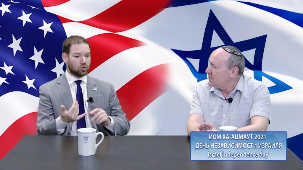 Йом Ха-Ацмаут 2021. Наш гость Консул Израиля в Новой Англии, Даниэль Агранов.
