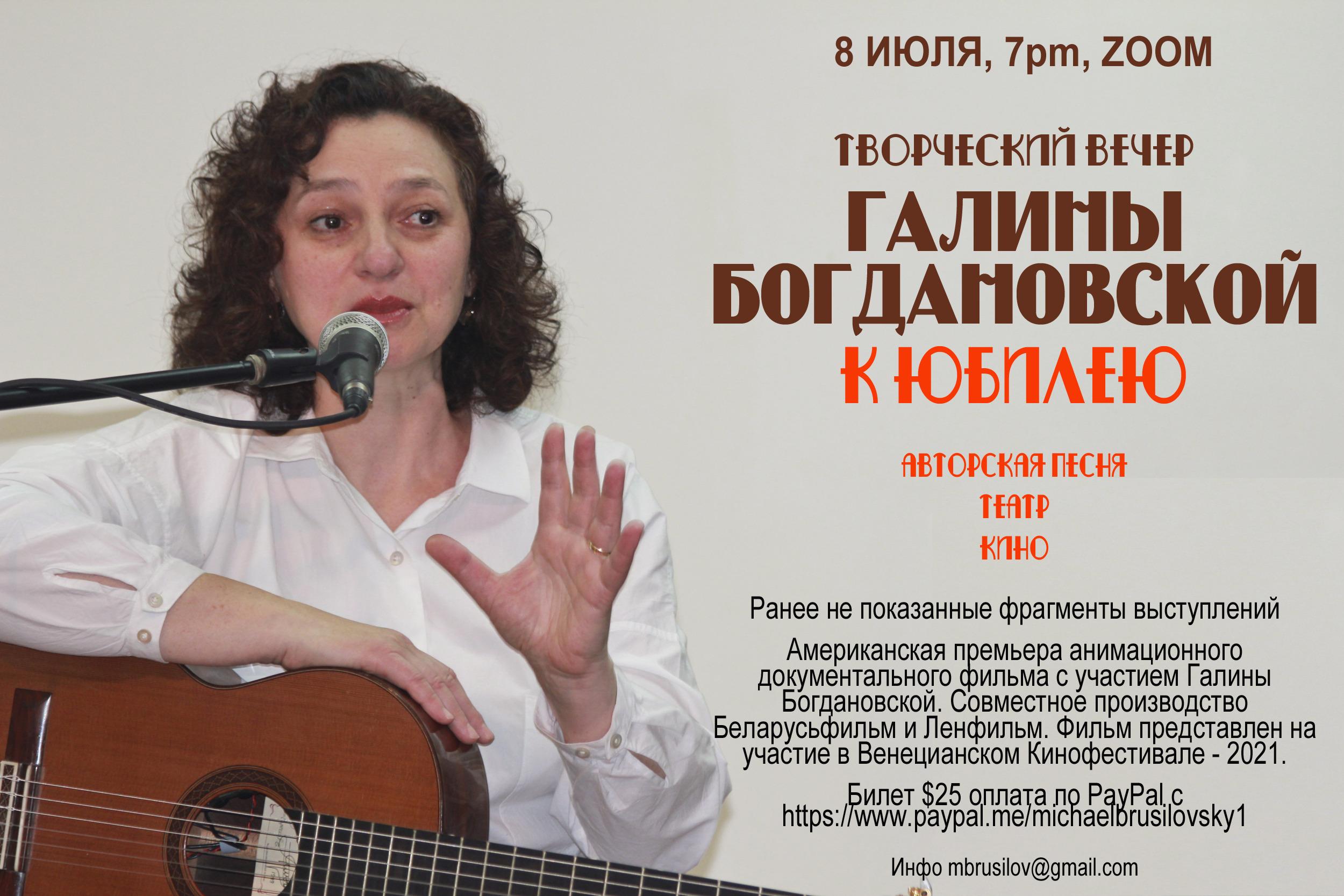 Творческий вечер Галины Богдановской