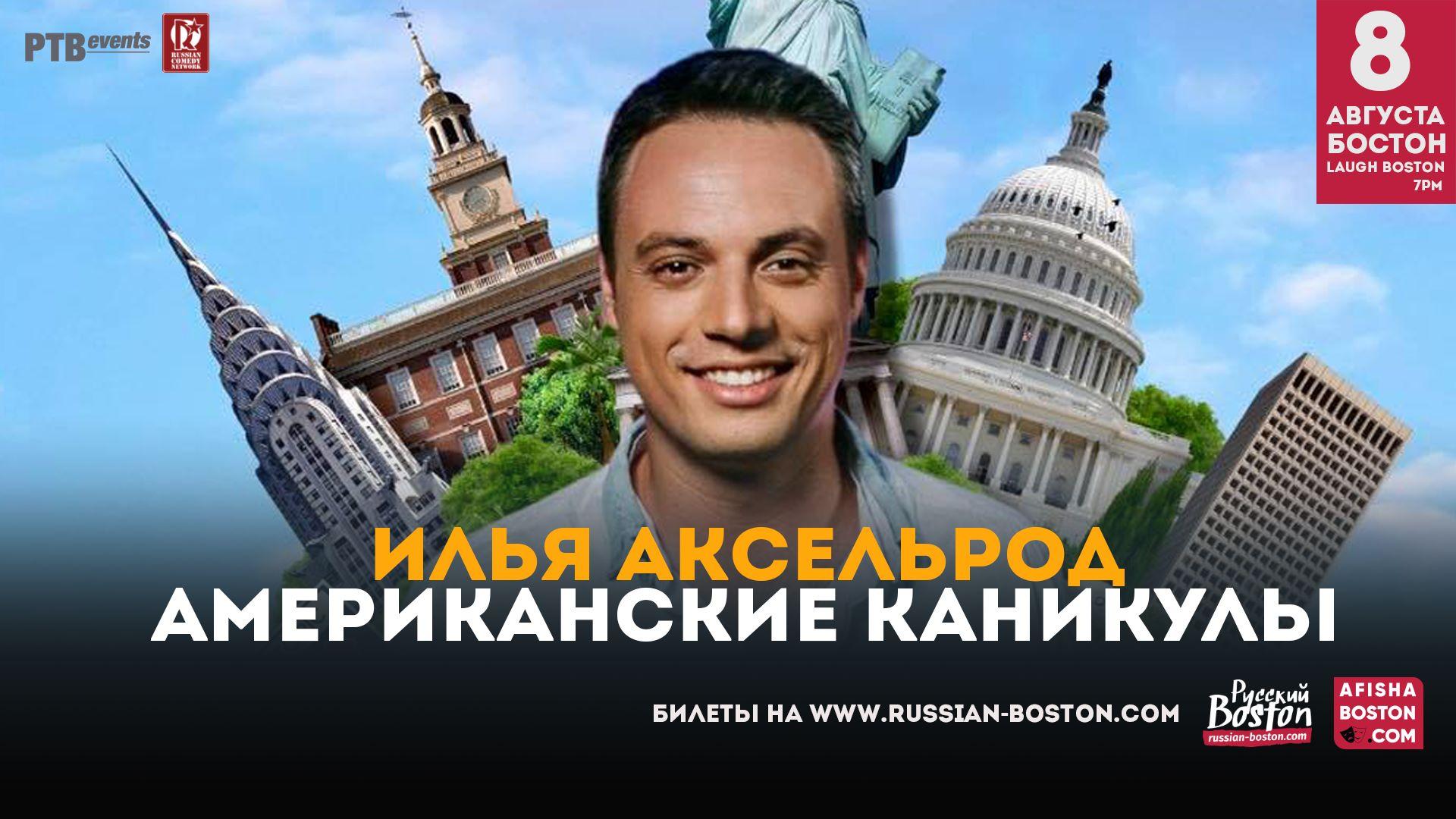 Илья Аксельрод в Бостоне!