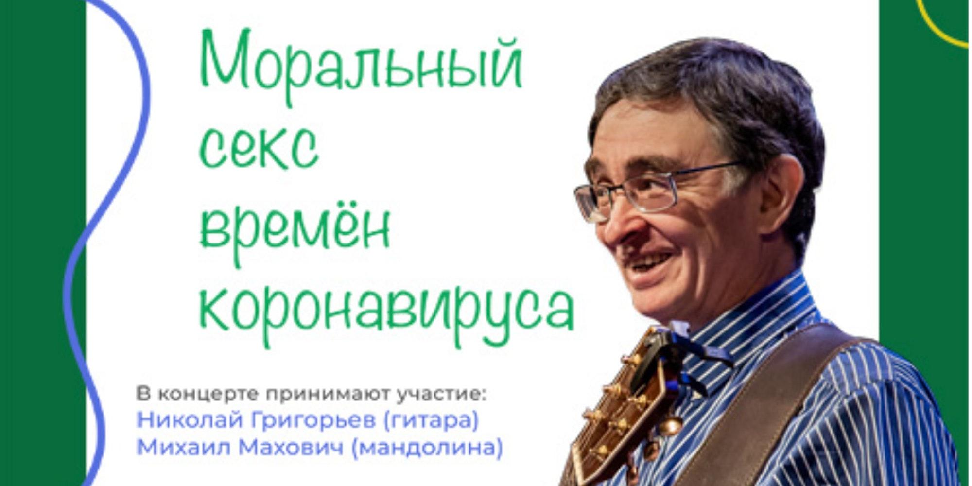 Тимур Шаов - моральный секс времен коронавируса
